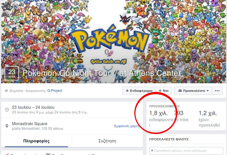 pokemon αθηνα μοναστηράκι σαββατο
